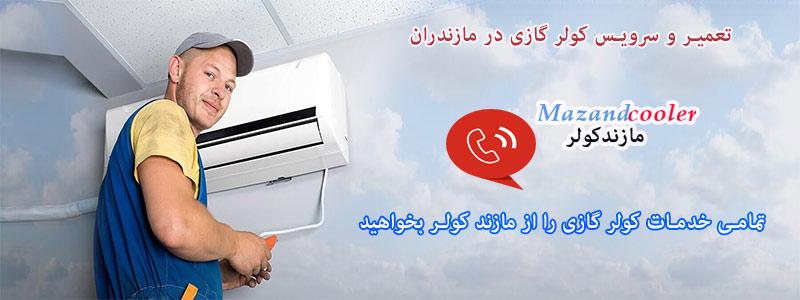 تعمیر کولر گازی در مازندران