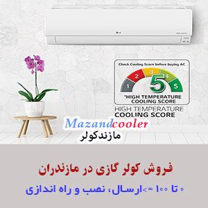 فروش کولرگازی در مازندران